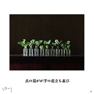 味岡伸太郎  『8月(芋の花)』キャンバス
