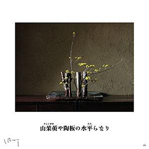 味岡伸太郎  『2月(山茱萸)』キャンバス
