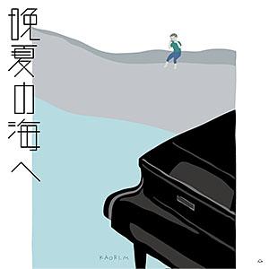 宮田香里 画『ピアノ』キャンバス