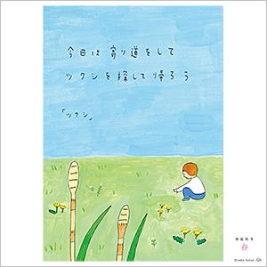 祖父江ヒロコ 画『春(つくし)』キャンバス