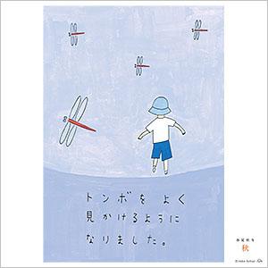 祖父江ヒロコ 画『秋(トンボ)』キャンバス