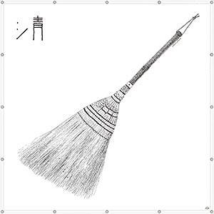 しゅんしゅん 画『清(箒)』キャンバス