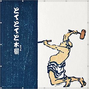 たかだみつみ 画『木槌(きづち)』キャンバス