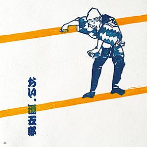 たかだみつみ 画『源五郎』キャンバス