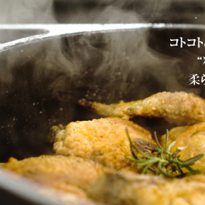 """コトコトと音をたてる鍋は、""""料理""""も""""人の心""""も柔らかく、暖かくする。"""