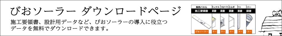びおソーラー、ダウンロードコーナー