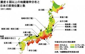震度6弱以上の地震確率分布と日本の原発位置と数