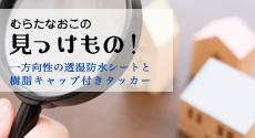 ban_mura01