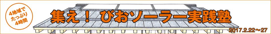 びおソーラー実践塾
