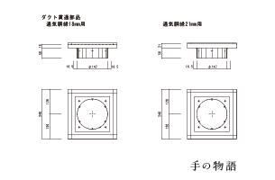 ダクト貫通部品CADデータ