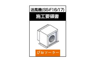 ファンボックス施工要領書(SS-F16/F17)