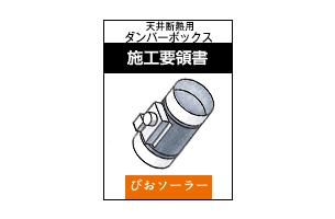 天井断熱用電動ダンパーボックス施工要領書