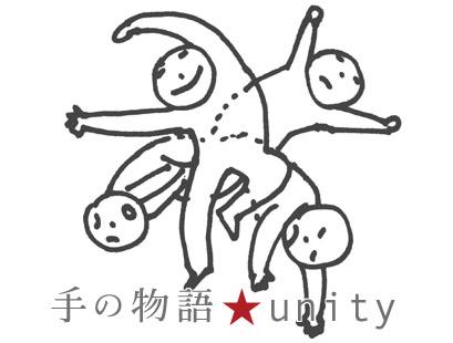 unity012