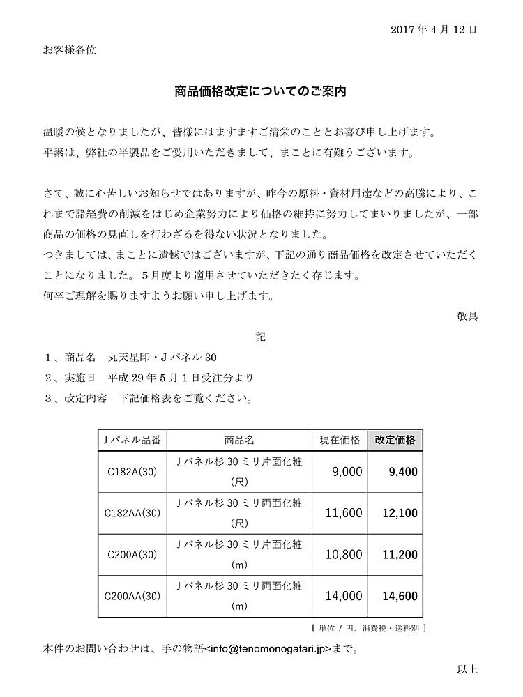 jpanel価格改定_te