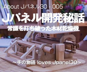 j_banner006