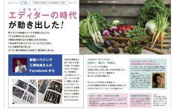 bio_newsletter-1024x724