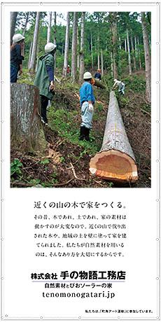 社名シートご案内木の家4