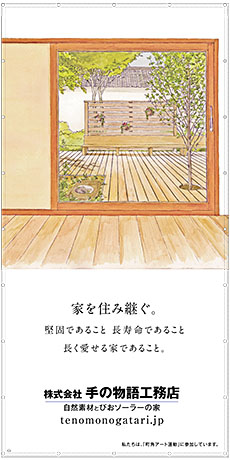 社名シートご案内木の家1