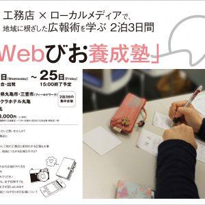 第3回「Webびお養成塾」