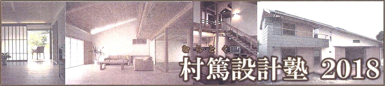 muratoku18