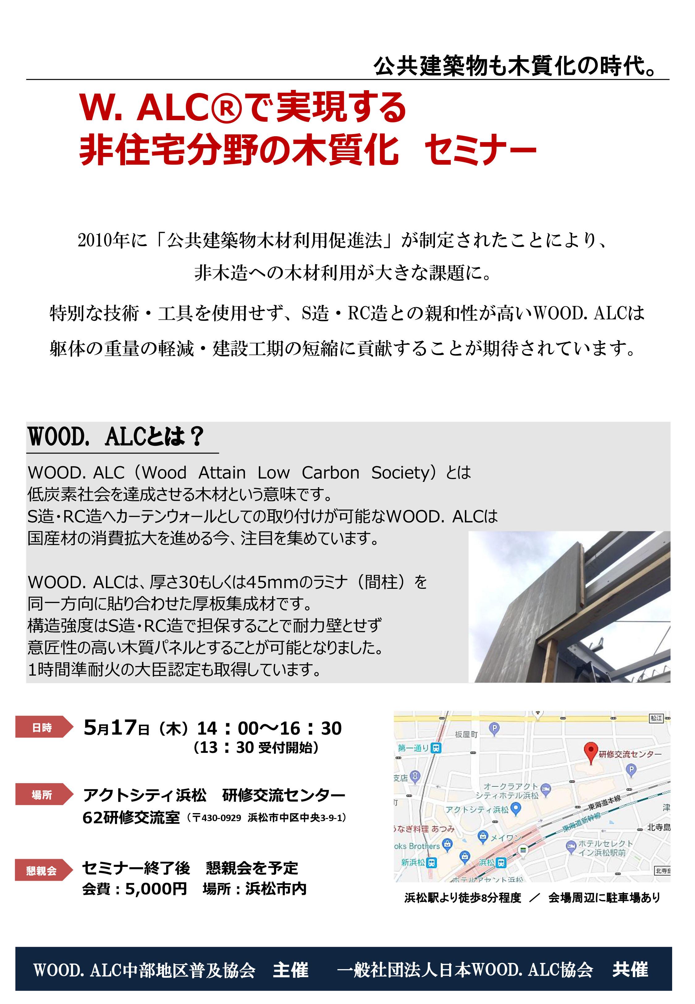 W.ALC講演会