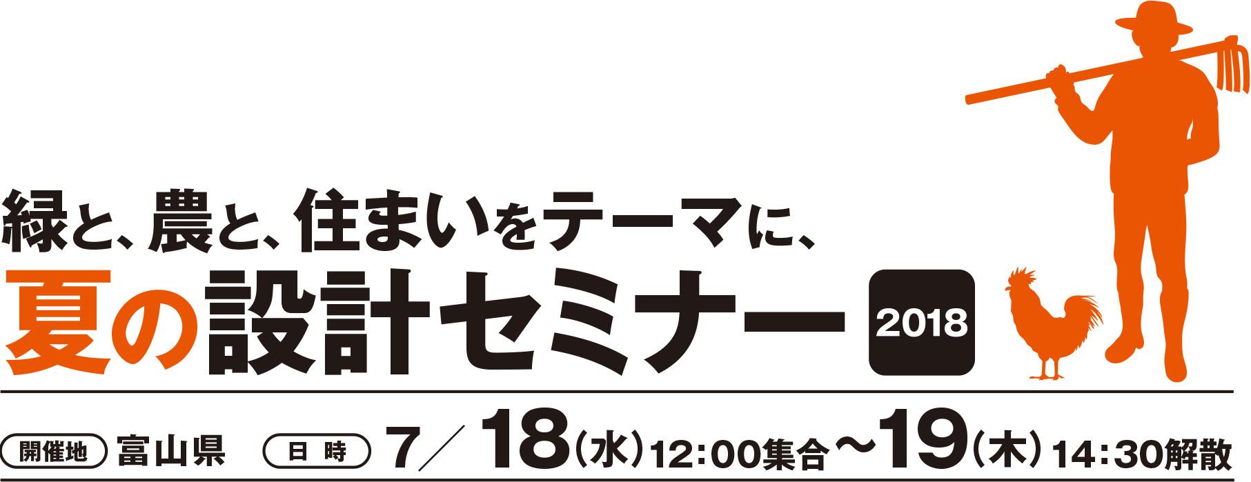 20180531夏の設計セミナーニュースNo3_01