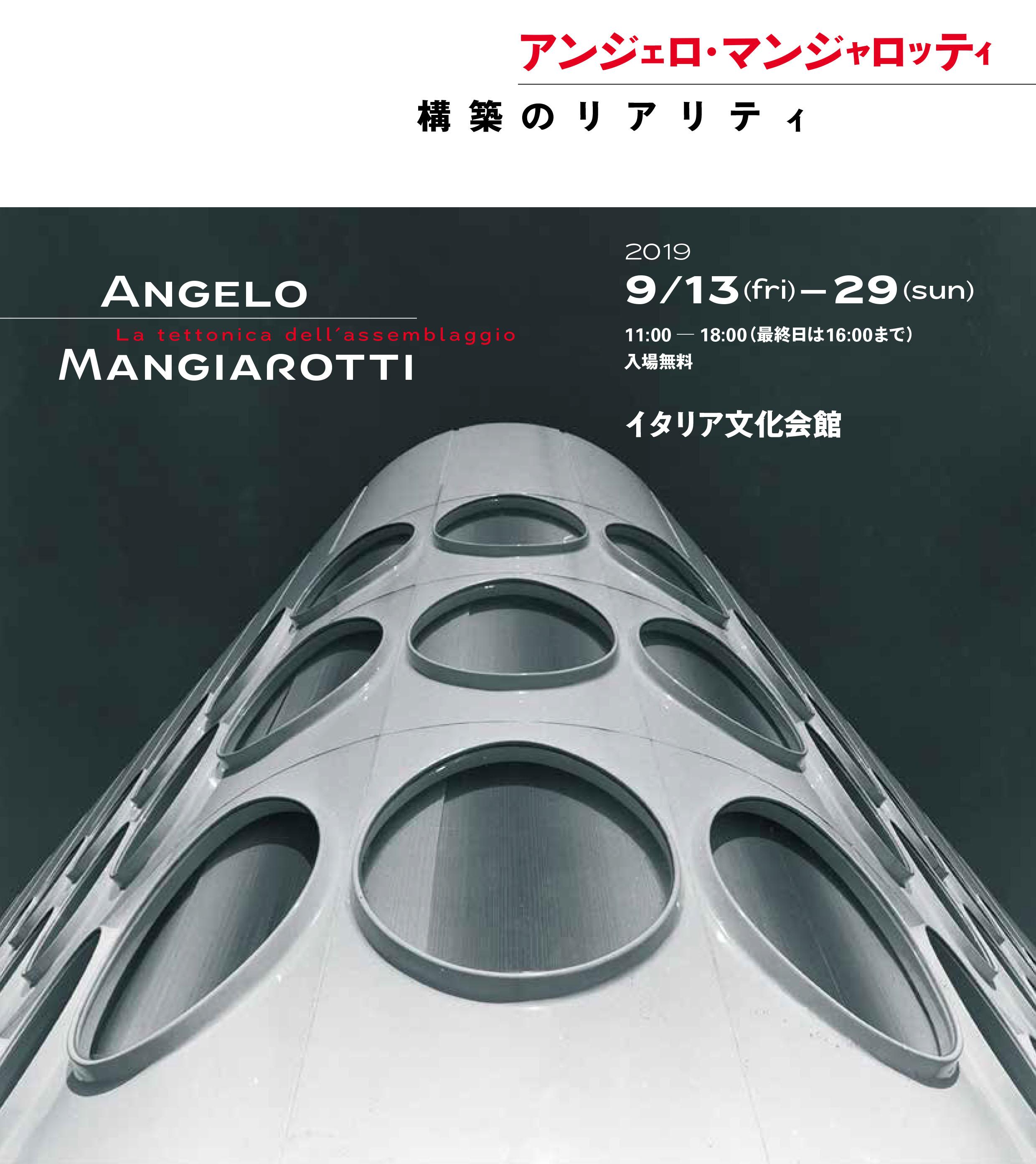 Angelo Mangiarotti 展覧会